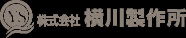 株式会社横川製作所